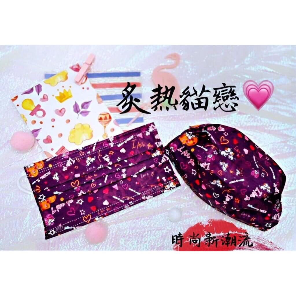 斐凡Fei Fan X 上好生醫聯名款'炙熱貓戀🐈' 醫療成人平面口罩 雙鋼印 MD 25入裝(現貨)貓咪