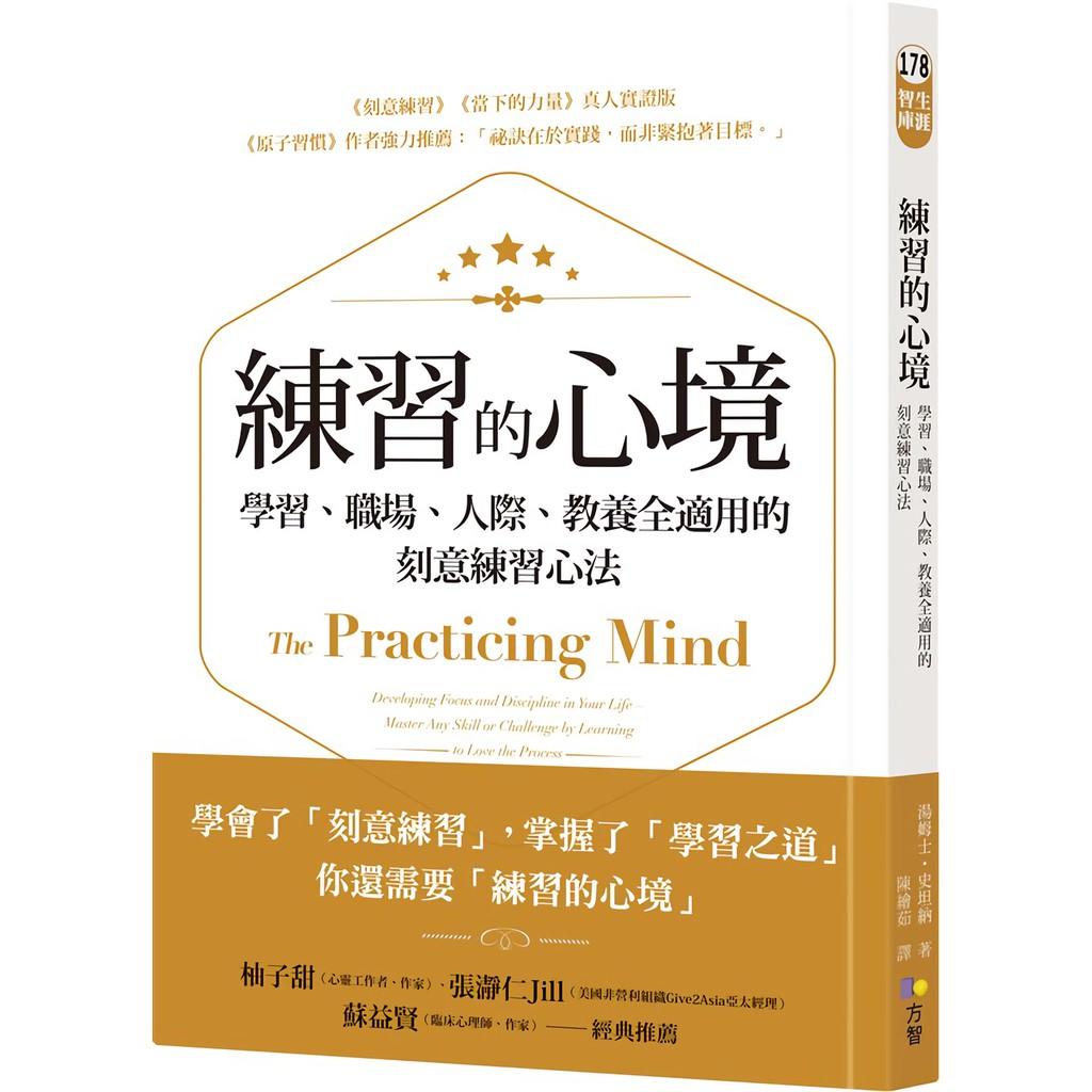 練習的心境: 學習、職場、人際、教養全適用的刻意練習心法 誠品eslite
