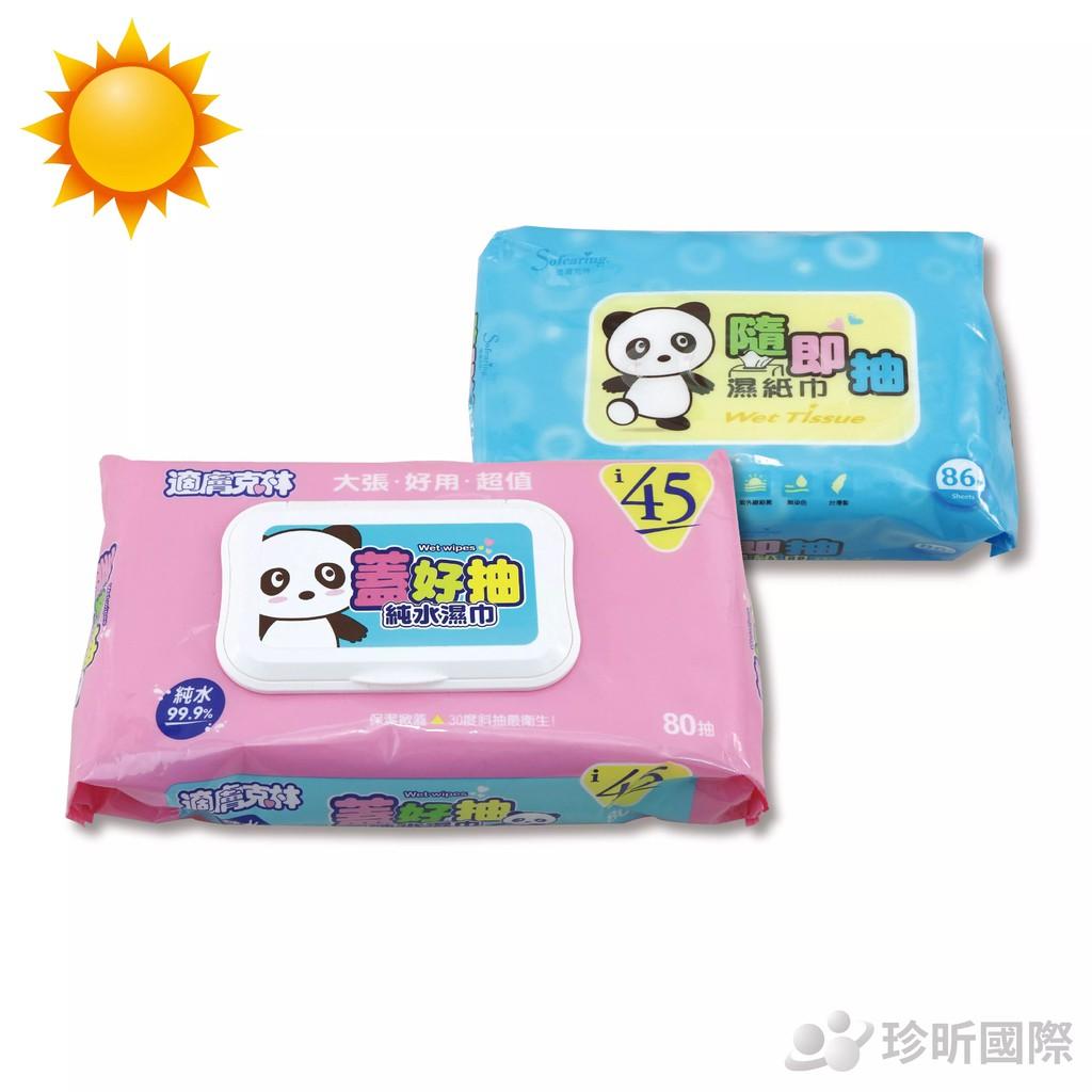 適膚克林 柔膚純水濕巾 台灣製 粉80抽加蓋 藍86抽 濕紙巾 濕巾【晴天】