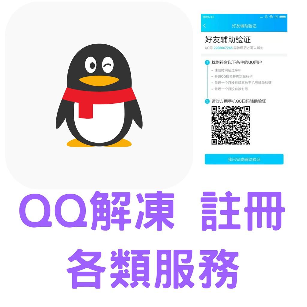 【新開幕求評價】QQ各類服務 全網最低價 QQ帳號購買 QQ解凍解封 qq 帳號輔助驗證