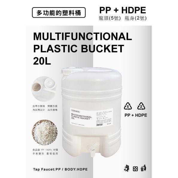 20公升/20L/水桶/儲水桶/食品級/噴頭PP(5號)/瓶身HDPE(2號)/礦泉水桶/戶外便攜/酒桶自帶手把水龍頭