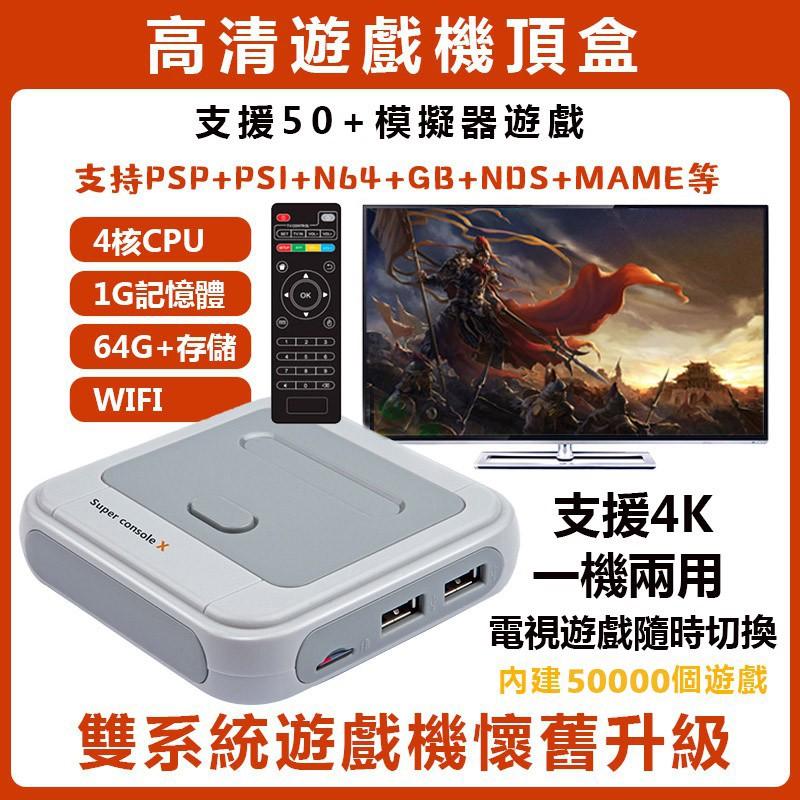 【4K超高清+內建50000+遊戲】PSP雙打 super console X復古遊戲機 R8無線電視紅白機 懷舊街機