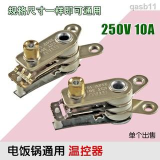 現貨 下殺 10A電熱鍋/ 電飯鍋溫控器/ 電鍋溫控開關專用溫控器