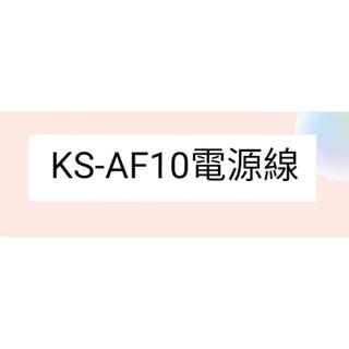聲寶電子鍋KS-AF10電源線 原廠公司貨 【皓聲電器】 新北市