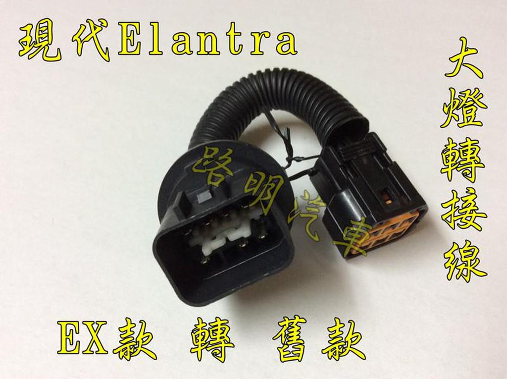 【路明】現貨供應  現代elantra EX款 轉 舊款 12-13-14年  大燈轉接線  線組 一條450元