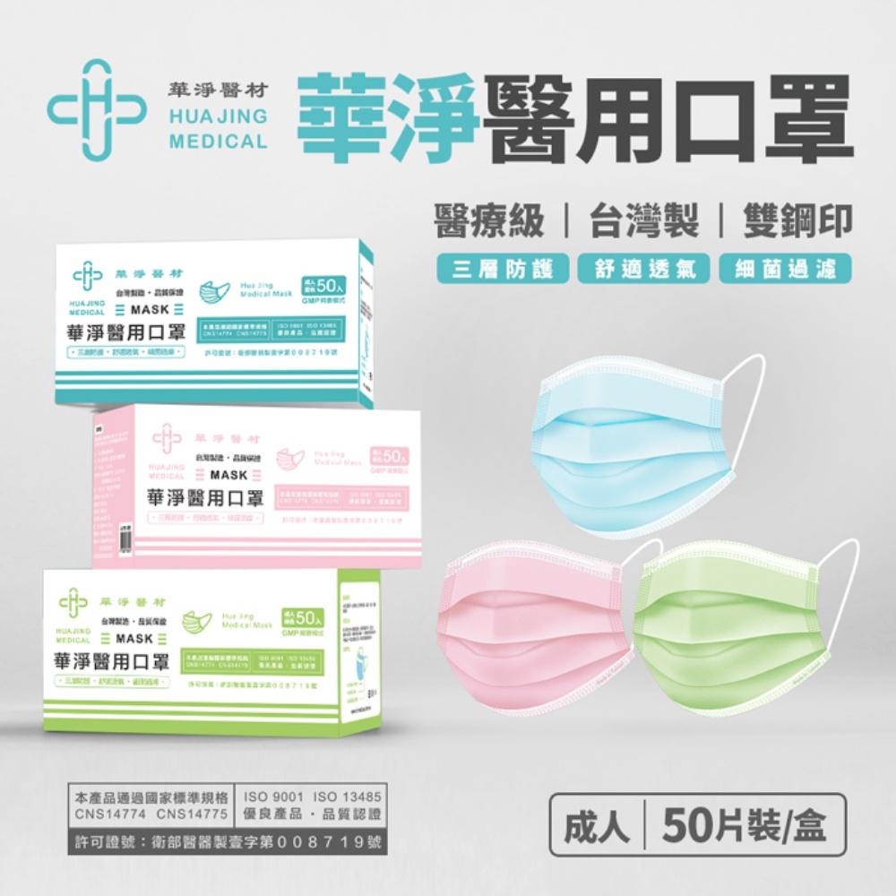 華淨醫用口罩MIT台製MD雙鋼印(隨貨附發票)