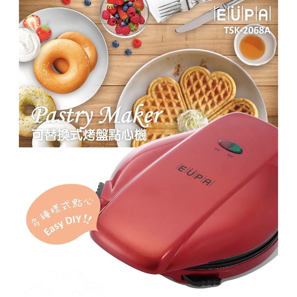 A-Q小家電 燦坤 優柏EUPA可替換式烤盤 點心機 三種烤盤 鬆餅機 TSK-2068A