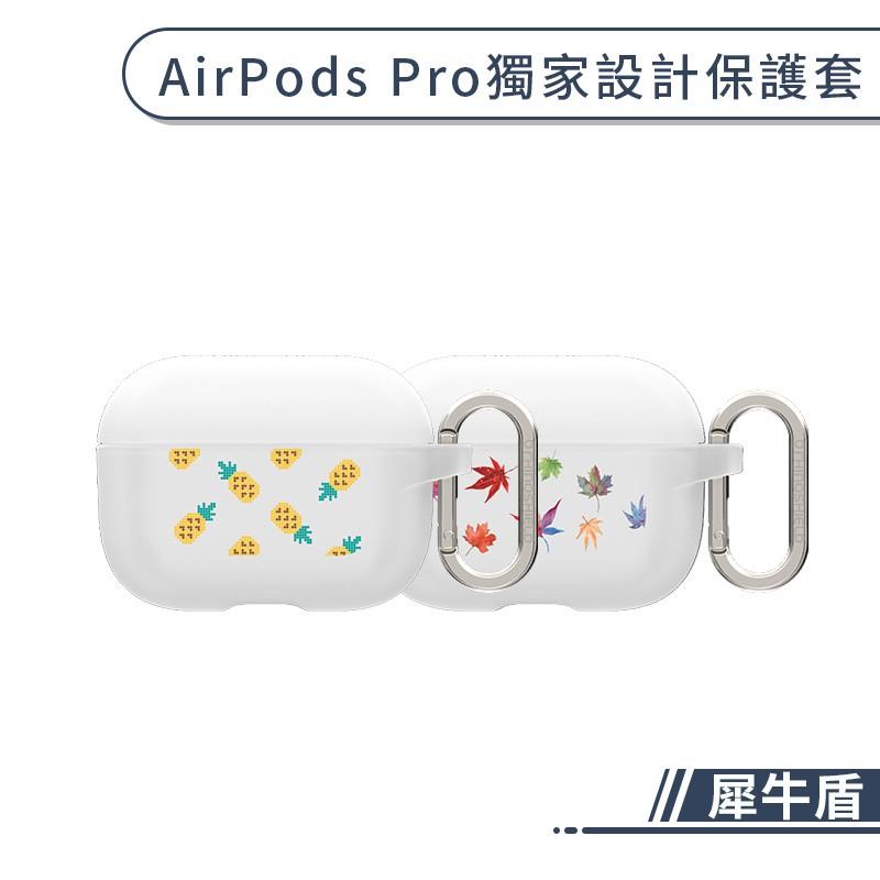 【犀牛盾】AirPods Pro 獨家設計保護套 保護殼 防摔殼 軍規防摔