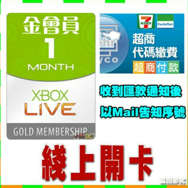 XBOX360【微軟 1個月 一個月金會員卡 直接開卡報序號】XBOX LIVE 台灣專用,免運費