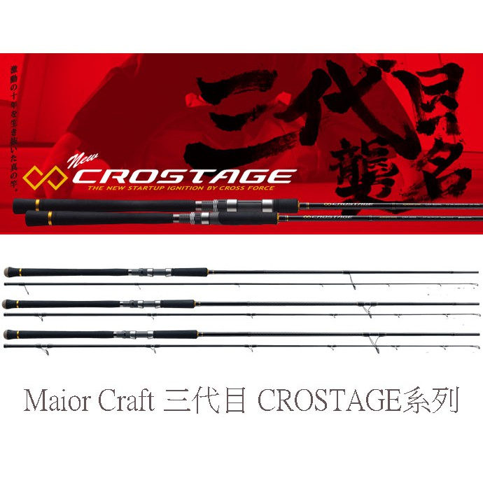 [NEMOSHOP] Maior Craft 三代目 CROSTAGE系列 CRX直柄 #岸拋竿