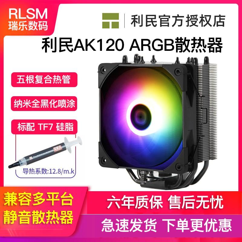 利民AS120plus AX120電腦CPU散熱器AK120臺式機4熱管靜音rgb風扇