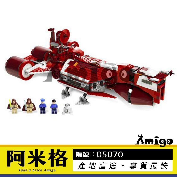 阿米格Amigo│樂拼05070 共和國巡洋艦Republic Cruiser 星際大戰 moc 積木 樂高7665同款