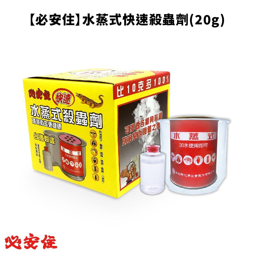 必安住 水蒸式殺蟲劑 20g 6入 廠商直送 現貨
