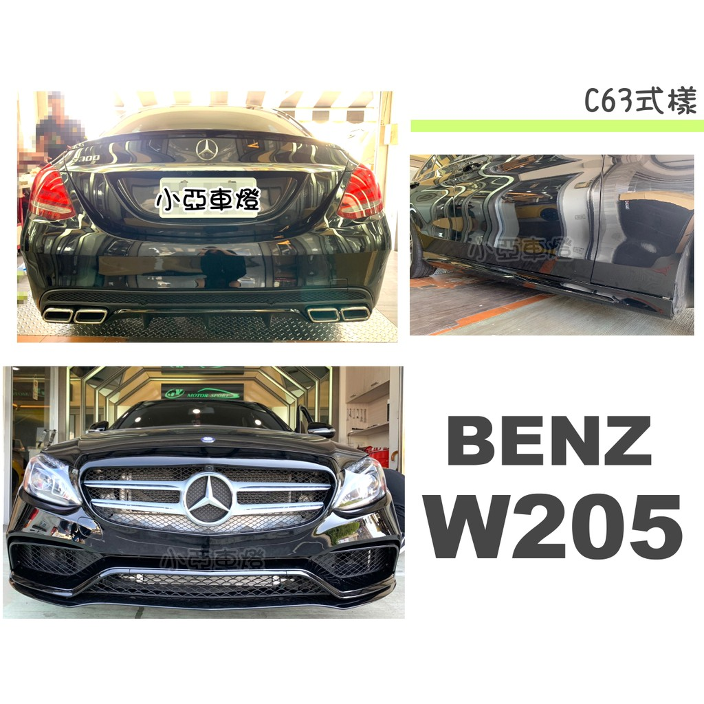 小亞車燈改裝*空力套件 賓士 W205 C300 C250 改C63 AMG樣式 前保桿 後保桿 側裙 含尾管 素材