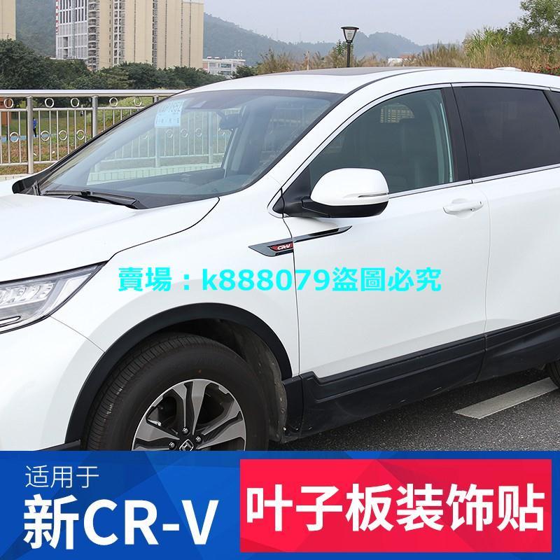 適用17-21款Honda本田5-5.5代CRV葉子板側標 新5-5.5代CRV改裝專用車身裝飾貼配件外飾
