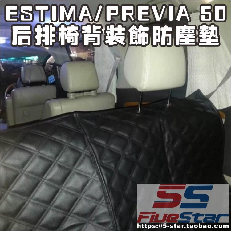 豐田車改裝PREVIA后排椅背裝飾防塵罩Previa 豐田Toyota 尾排椅背墊