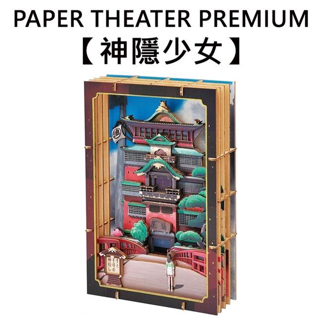 紙劇場 神隱少女 木製風格 Wood Style 油屋模型 無臉男 宮崎駿 PAPER THEATER