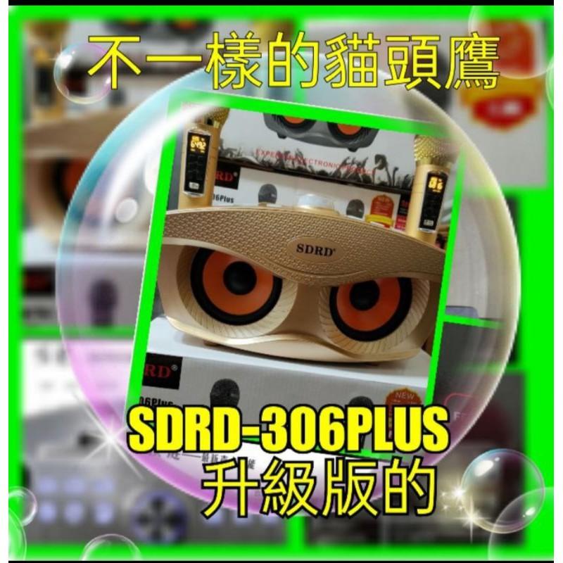 原廠SD306-PLUS貓頭鷹升級版