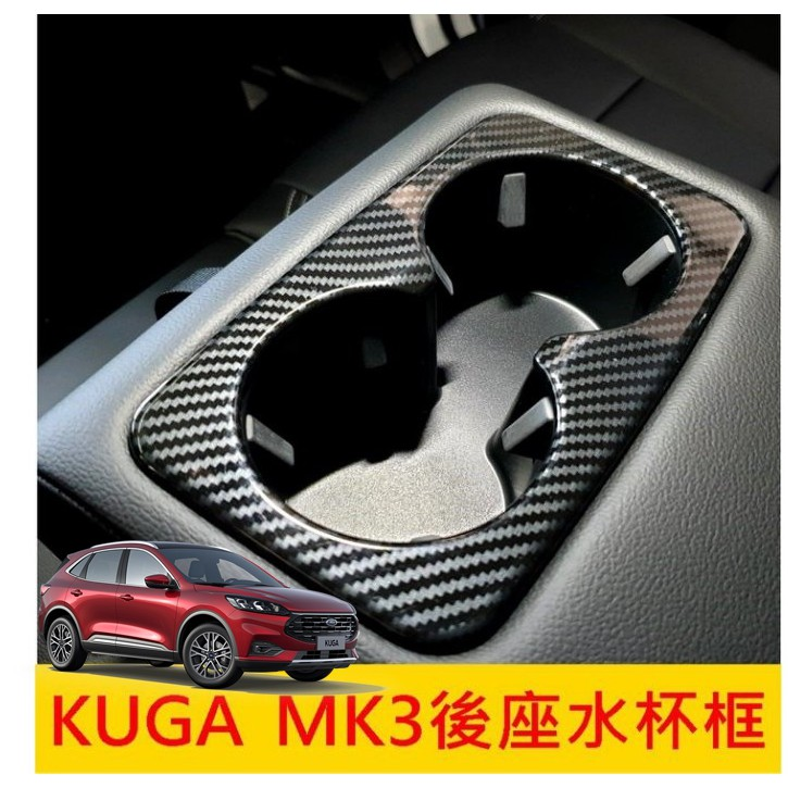 FORD福特【KUGA MK3後排水杯框】2020-2021年 新KUGA後座扶手杯框 卡夢內裝 專用裝飾條 碳纖維改裝