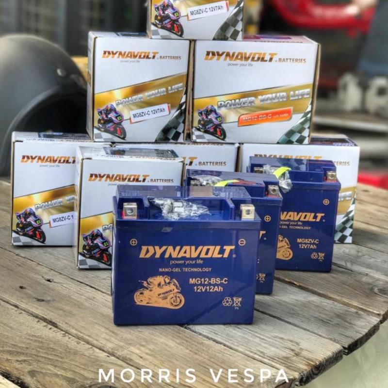 [ Morris Vespa ] 藍騎士 DYNAVOLT 膠體電池 MG8ZV-C 12V-7Ah 衝刺 春天 LX