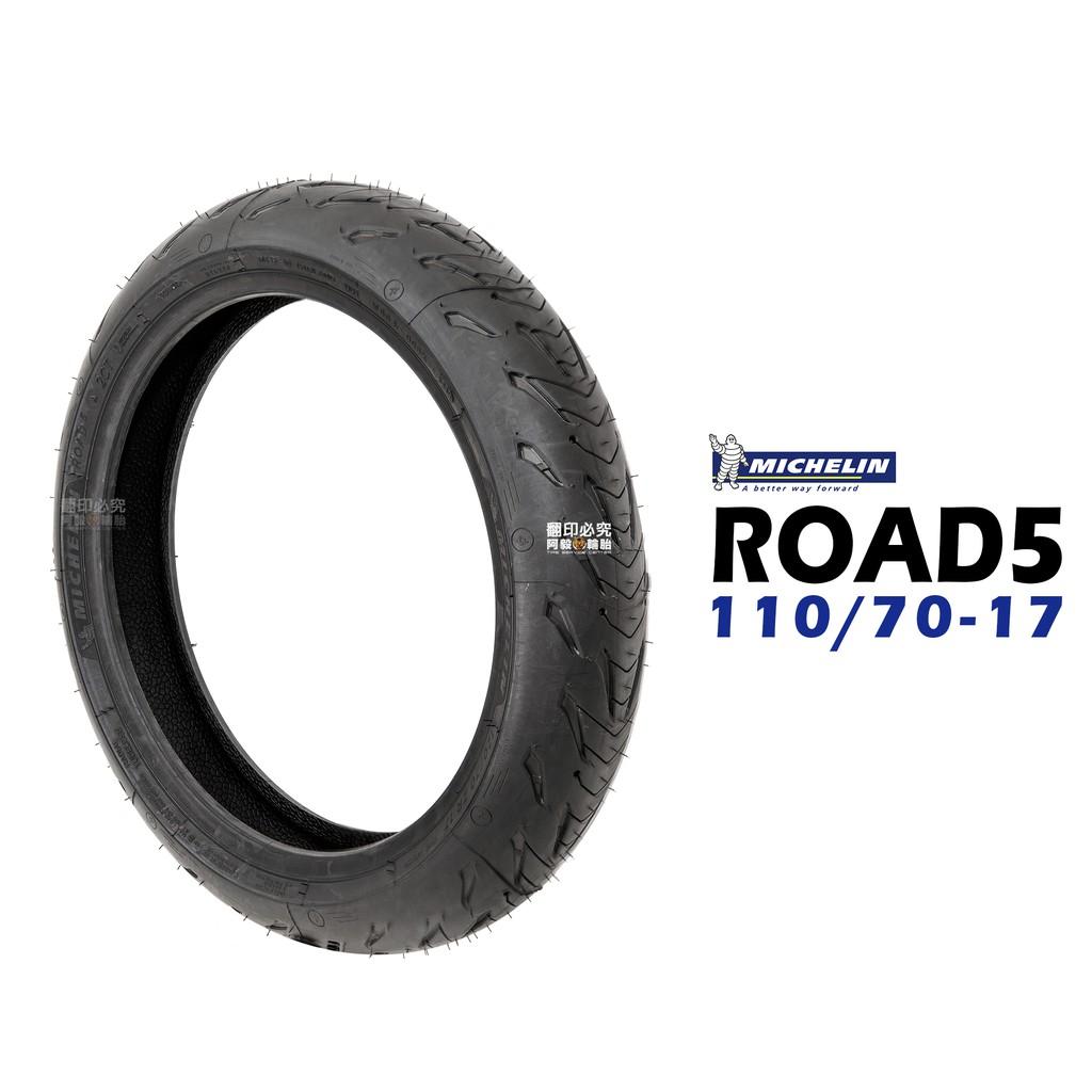 米其林輪胎 MICHELIN ROAD 5 110/70-17 ROAD5