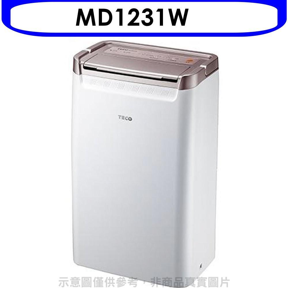 東元【MD1231W】6公升/日除濕機 分12期0利率