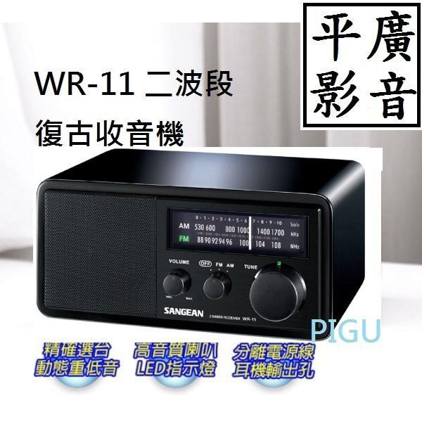 平廣 送繞 SANGEAN WR-11 黑色 收音機 AM FM 復古 公司貨保固1年