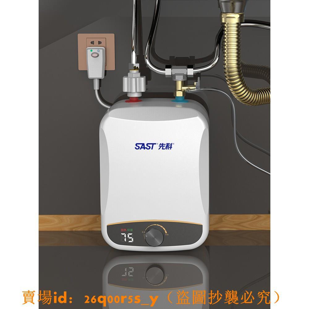 #新品推薦【速熱】先科小廚寶儲水式家用廚房電熱水器小型熱水寶速熱即熱衛生間8L10電極時代