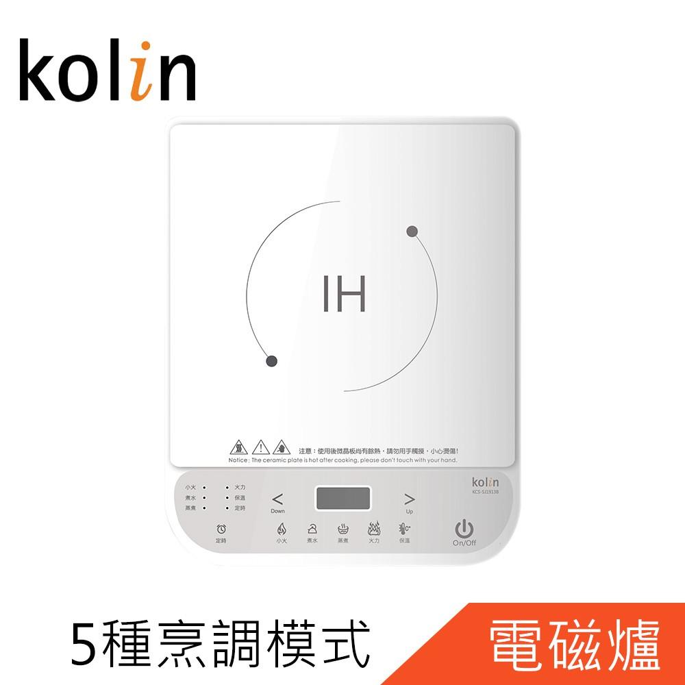 Kolin歌林IH微晶電磁爐KCS-SJ1913B免運