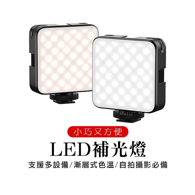 APEXEL LED補光燈 直播抖音手持攝影自拍美顏 夜拍LED調光 外置 迷你多功能手機補光燈 靜物攝影補光 美肌燈