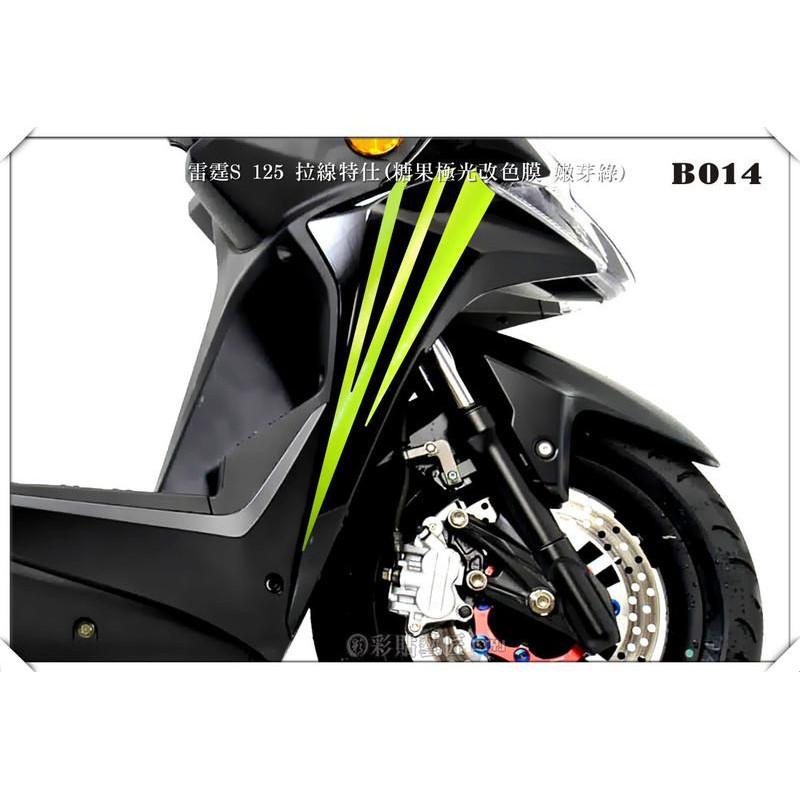 雷霆 racing S 125 新竹彩貼藝匠 拉線 B014 (20色) 車膜 彩繪 機車 彩貼 貼紙 側殼