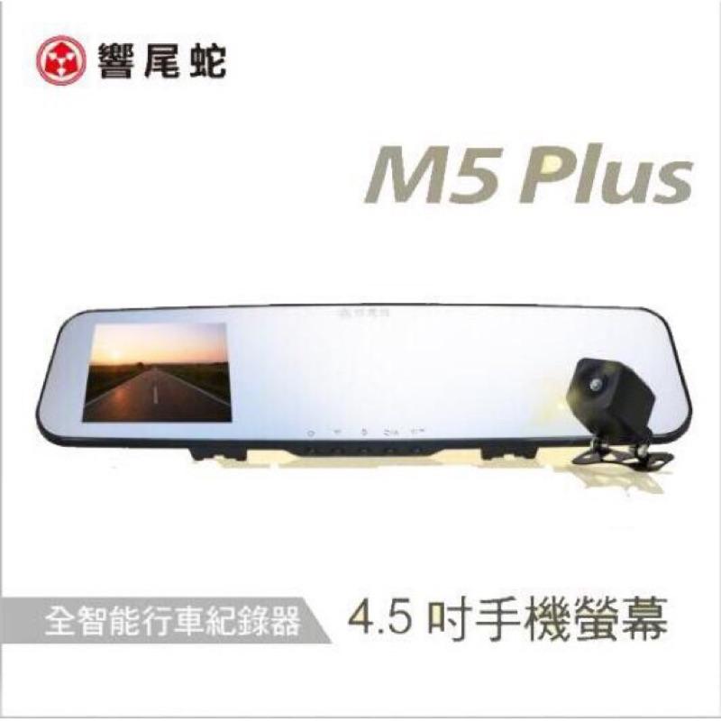 2019新款上市 (小艾3C網)贈32G卡+免運 響尾蛇M5 plus 前後雙錄行車記錄器+倒車顯影