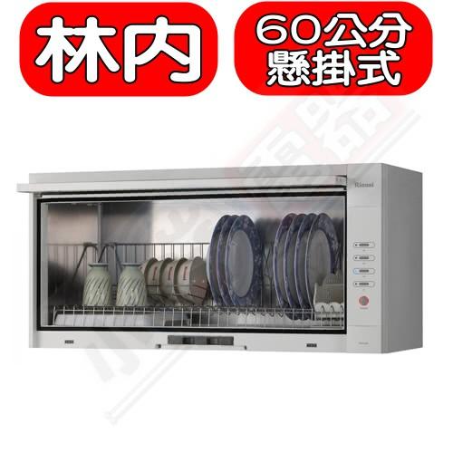 《可議價》Rinnai林內【RKD-360(W)】懸掛式標準型白色60公分烘碗機