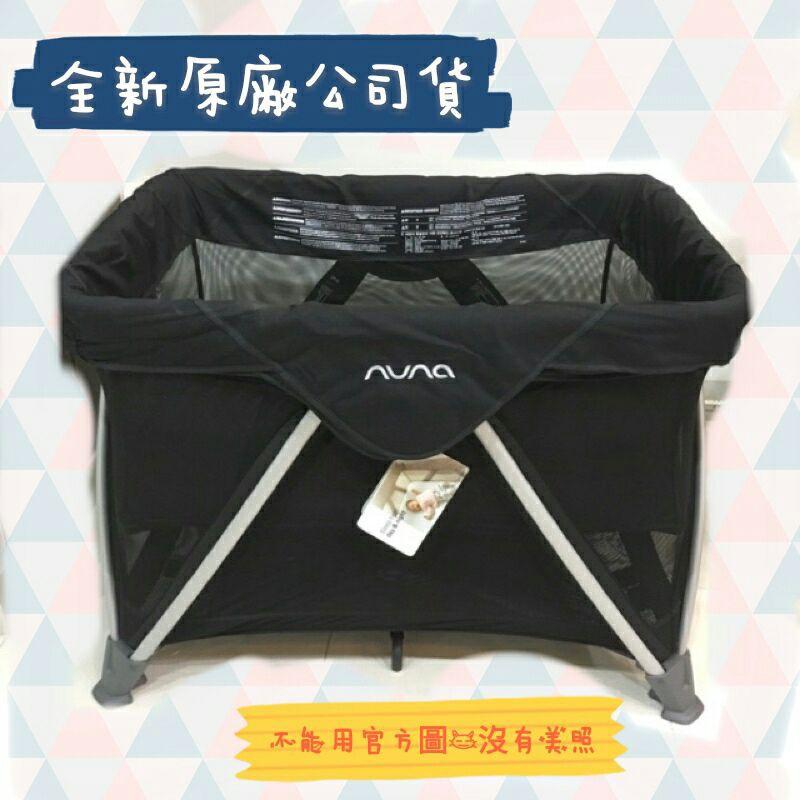 nuna sena aire 多功能嬰兒床/遊戲床
