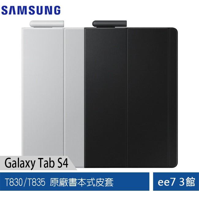 SAMSUNG Galaxy Tab S4 T830/T835-10.5吋平板-原廠書本式皮套 [ee7-3]