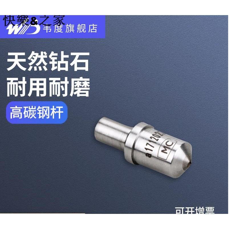 新品 韋度金剛石洛氏壓頭HRC-3韋氏硬度計壓針標準塊配件測頭巴氏硬度 快樂&之家