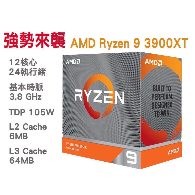 (預購)AMD RYZEN R9-3900XT
