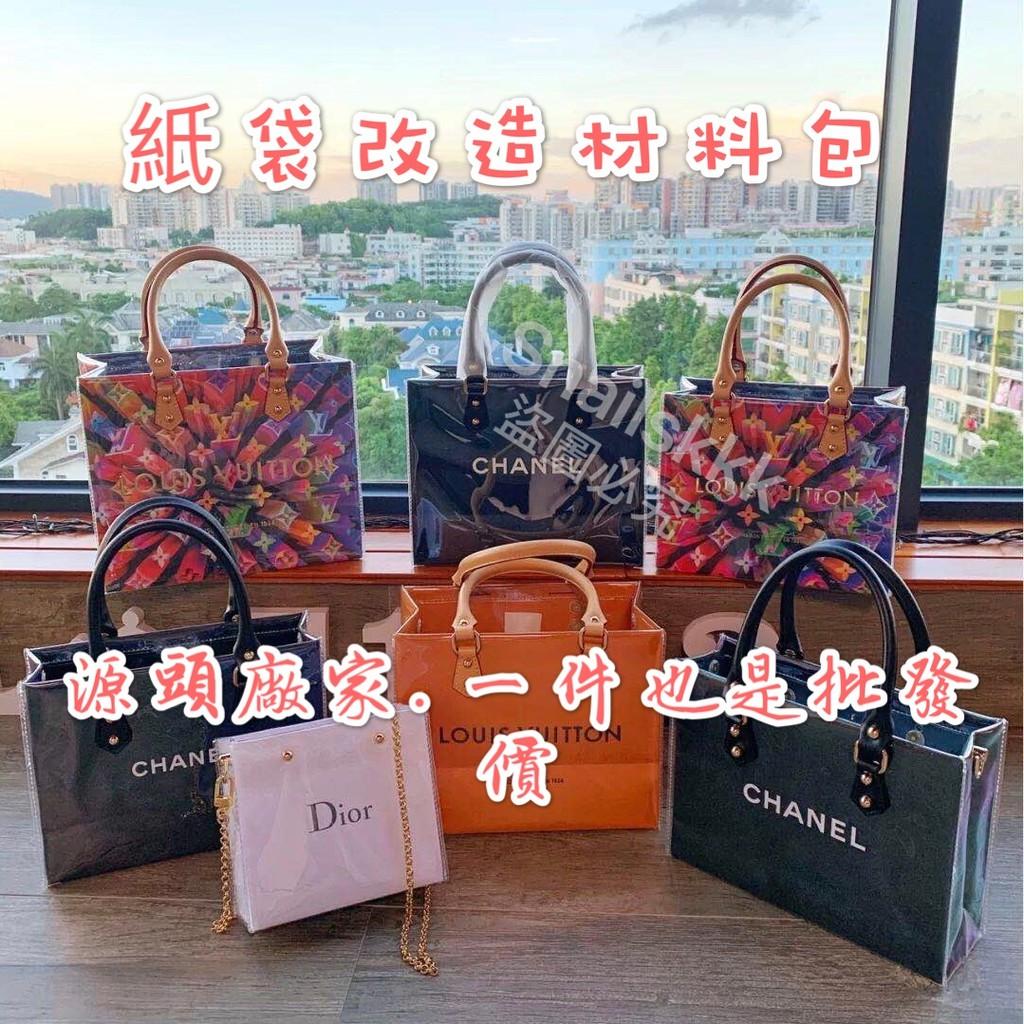 【現貨批发】 紙袋改造材料包 纸袋改造 LV Dior chanel 纸袋改造包 精品紙袋改造 diy材料包 紙袋批發