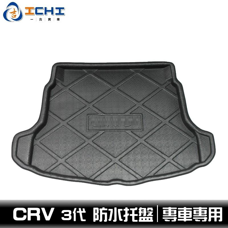 crv3代防水托盤 crv3防水托盤 07-11年 /EVA材質/ 適用於 crv3防水托盤 crv3後車廂墊
