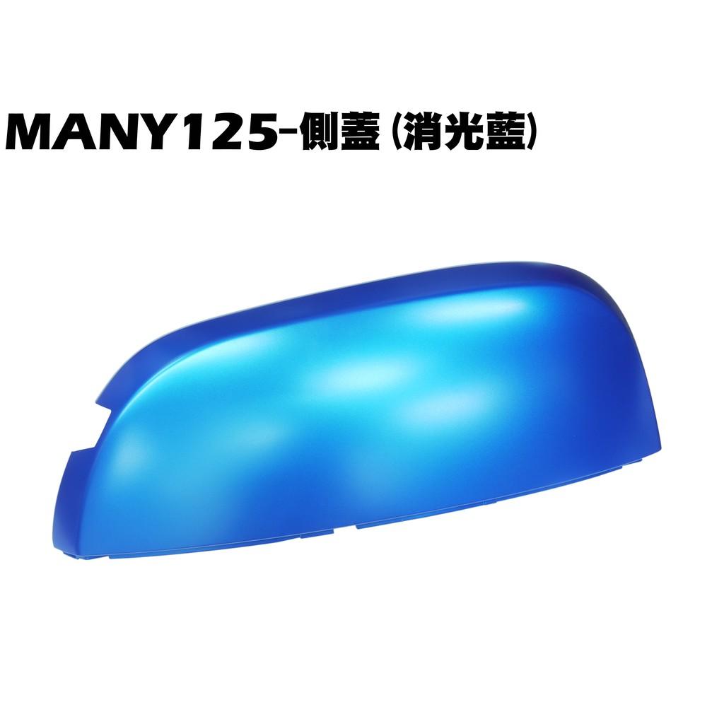 MANY 125-側蓋上蓋(消光藍)【正原廠零件SE24BB、SE24BF、SE24BC光陽、ROMEO、外殼車殼】
