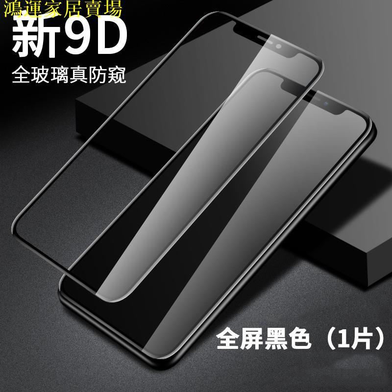 滿屏防偷窺鋼化膜 適用於LG G8 ThinQ LG G7 ThinQ防窺膜 適用於 LG 鴻運家居賣場AA729