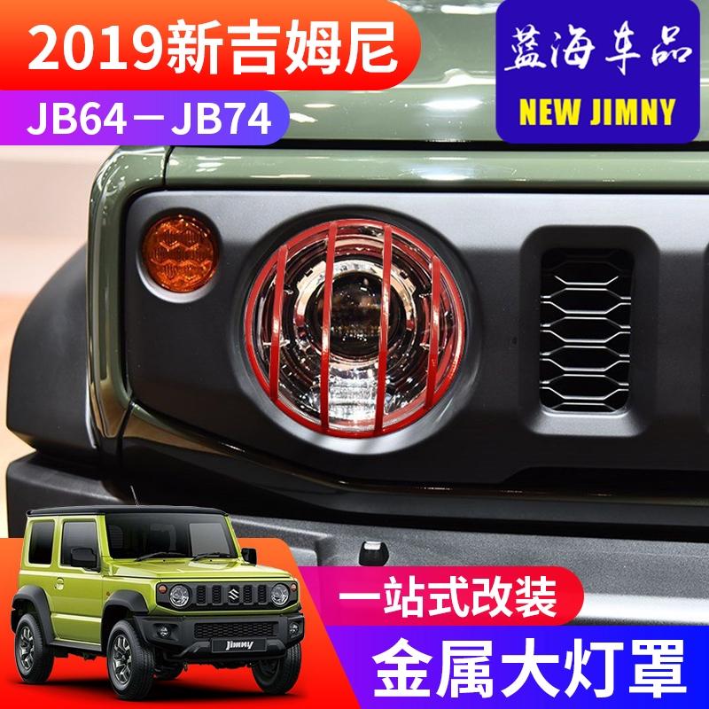 Suzuki 鈴木 jimny 2019-2020 新款吉姆尼 改裝 越野前臉大燈罩 外裝飾件 大燈框