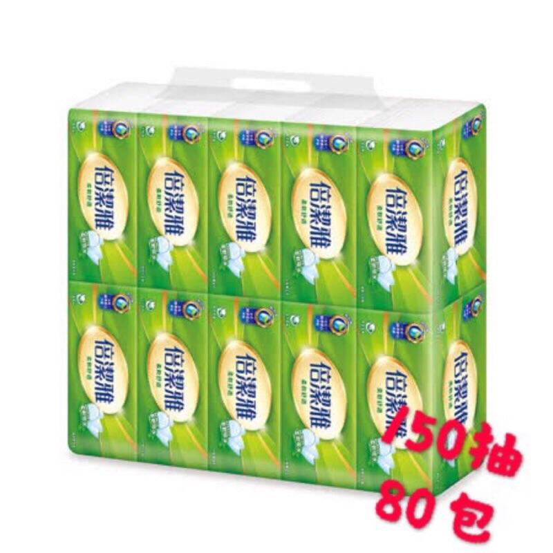 (現貨)倍潔雅超質感抽取式衛生紙150抽x80包/箱*3箱
