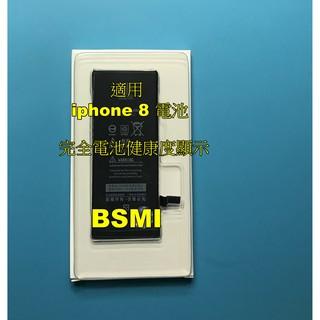 現貨 iphone8 iphone 8 電池 送電池膠+工具 iphone電池 BSMI電池 0循環 正品 i8 認證 臺南市