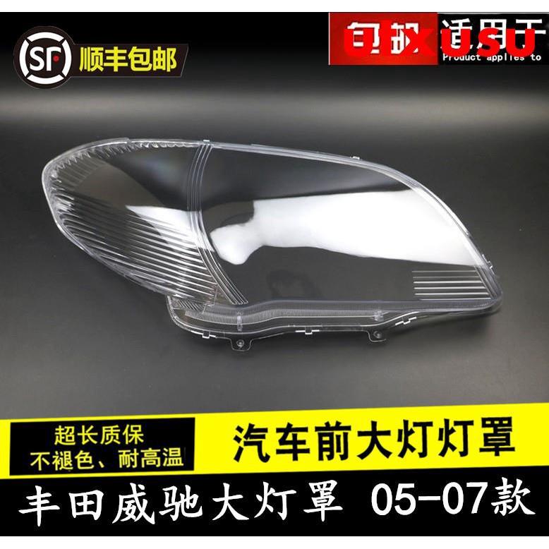 適用于vios大燈罩 05-07款豐田vios前大燈透明燈罩 大燈殼 面罩