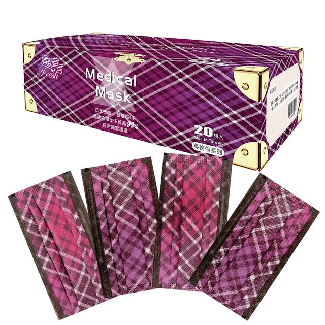 清新宣言 醫療口罩 醫用口罩 英格倫 桃月紫 20片/盒 國家隊 蝦皮24h 現貨