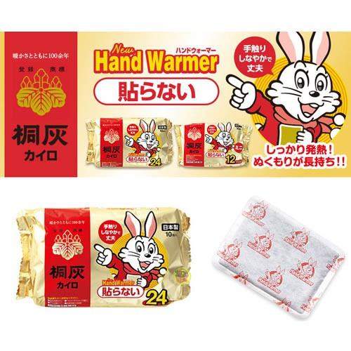 【寵物GO】日本製 桐灰 小白兔 可持續24小時 手暖式暖暖包 10枚入   # 132