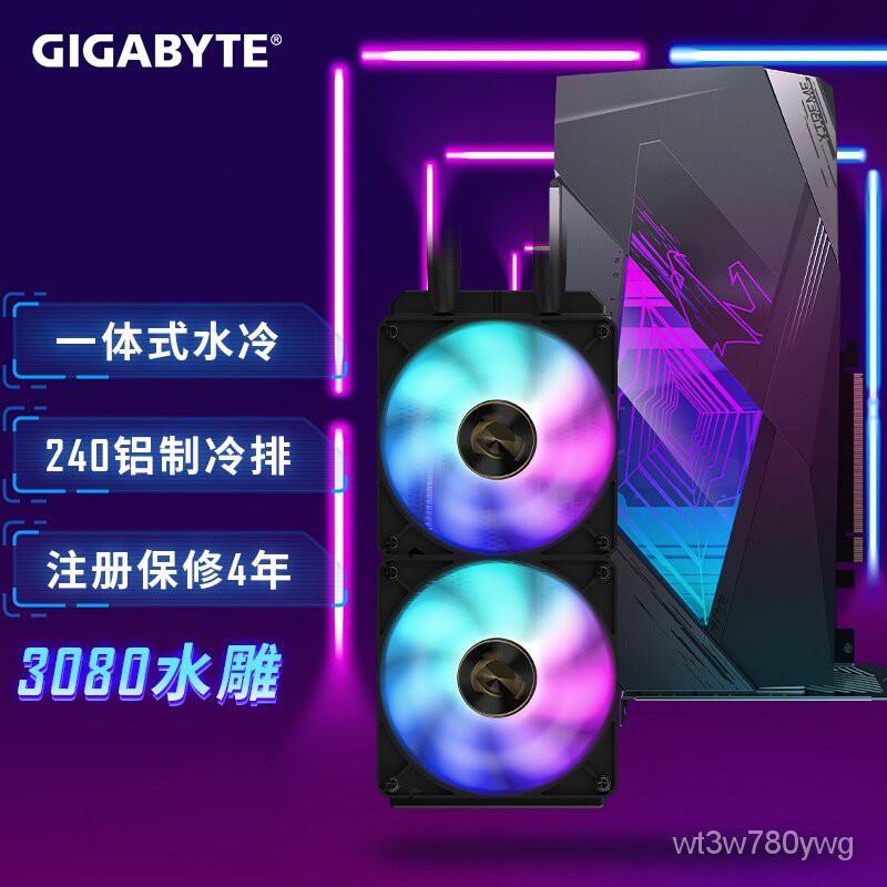 技嘉水雕 GIGABYTE AORUS GeForce RTX 3080 XTREME WATERFORCE 10G遊戲