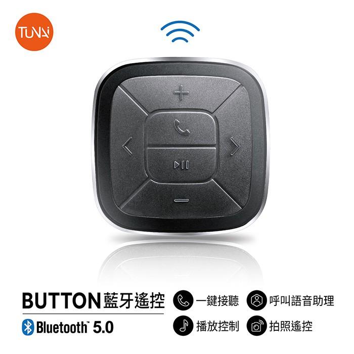 TUNAI BUTTON 藍牙手機遙控器(附汽車/單車固定座)