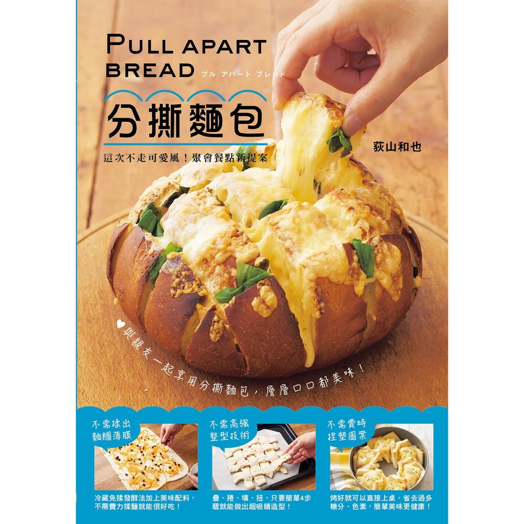 Pull Apart Bread 分撕麵包:這次不走可愛風!聚會餐點新提案《新絲路》